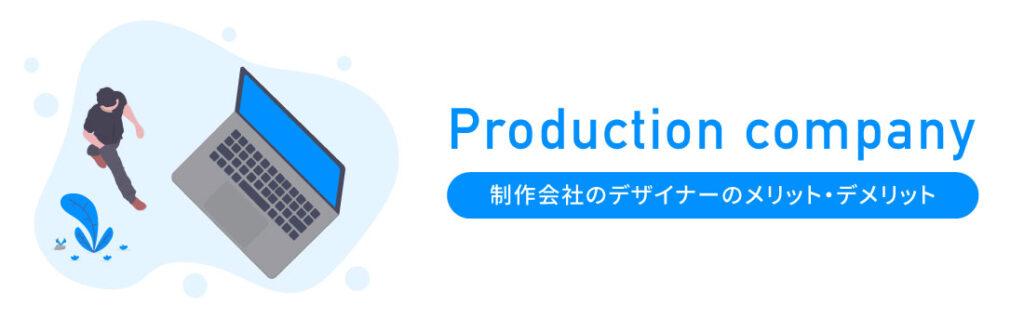 制作会社のデザイナー