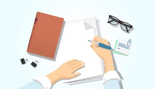書類選考を通過する履歴書の書き方と注意点
