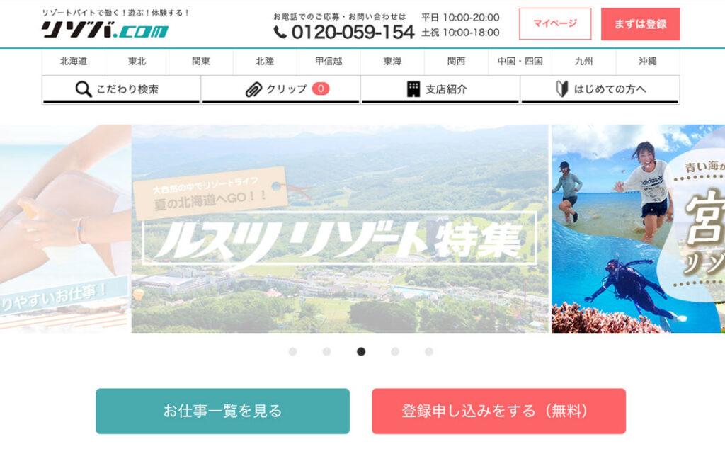 リゾバ.com